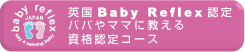babyreflex_banner